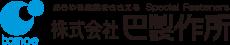 株式会社巴製作所