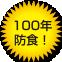 100燃防食!