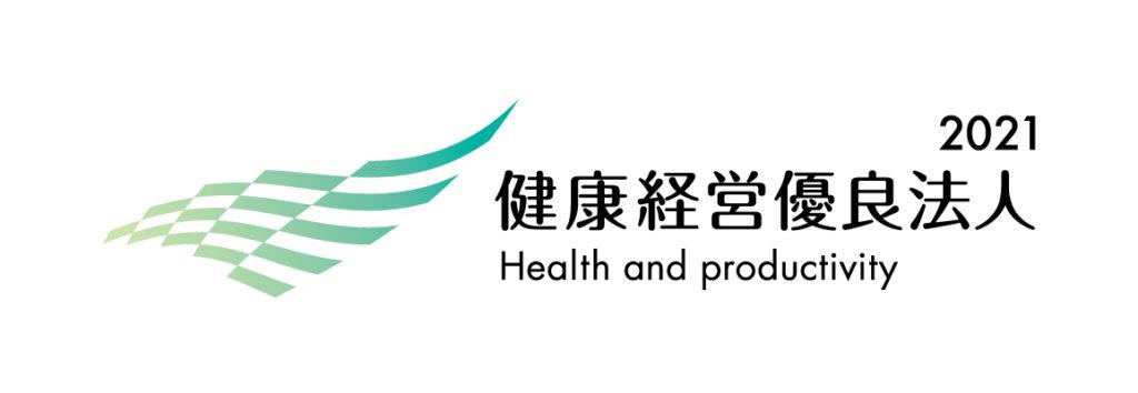 健康経営優良法人 2021